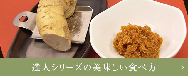 達人シリーズの美味しい食べ方